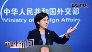 [中国新闻] 中国外交部:中方从不靠虚假信息提升形象 | CCTV中文国际