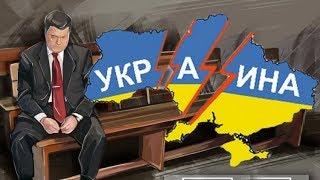 Особая статья 26.05.2018 Украина на грани распада!
