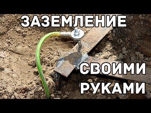 Заземление загородного дома своими руками за 1000 рублей