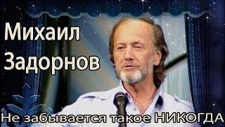 Михаил Задорнов. Не забывается такое никогда!