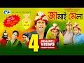 Jamai Mela Episode 01 05 Comedy Natok Mosharof Karim Chanchol Chowdhury Shamim Zaman