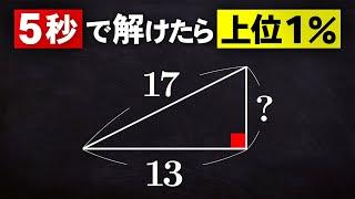 【世界が変わる裏技】三平方の定理を5秒で計算するテクニック!