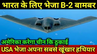 USA send B-2 Spirit Near India For Support