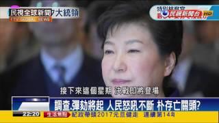 【民視全球新聞】閨密門燒不停 朴槿惠政治危機!