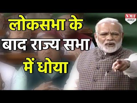Lok Sabha के बाद Rajya Sabha में Modi ने Congress को भिगो-भिगो कर धोया
