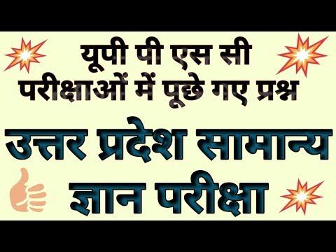 Uttar Pradesh GK || UPPSC ,UP POLICE , all up competitive exams ||