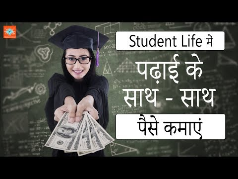 Business Ideas For Students | Hindi