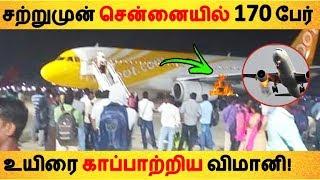 சற்றுமுன் திருச்சி விமானத்தில் தீப்பிடித்தது அடுத்து நடந்த பரபரப்பு காட்சி! | Tamil News