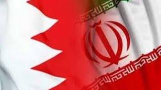 البحرين تستدعي القائم بأعمال السفارة الإيرانية