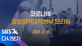 2/16(화) '코로나19' 중앙방역대책본부 브리핑 / SBS