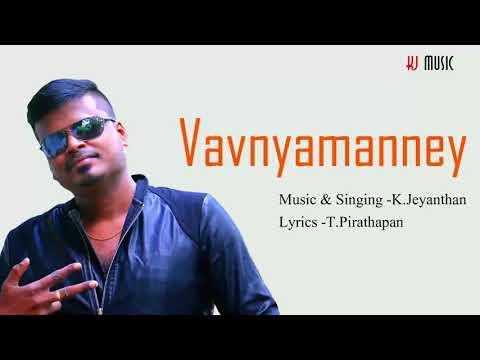 Vavuniya manney Audio song (Music & Singing -K.Jeyanthan )