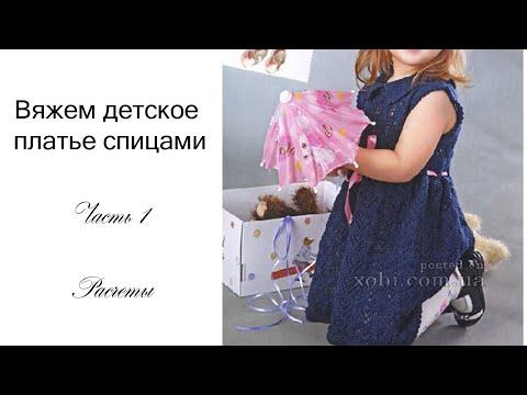Схема вязания платья для девочки на 1 год спицами