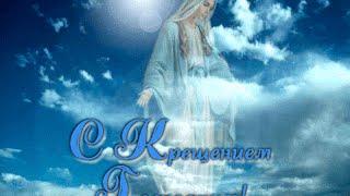 Красивое поздравление с Крещением Господним!!!