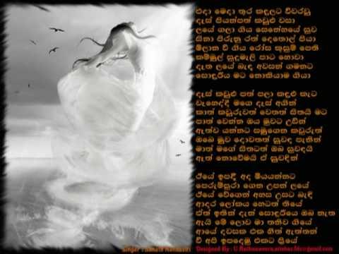 Eda Meda Thura (Song lyrics)