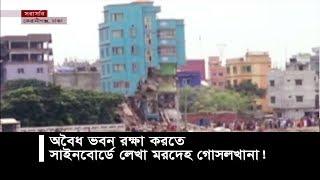 অবৈধ ভবন রক্ষা করতে সাইনবোর্ডে লেখা মরদেহ গোসলখানা! | BIWTA | Somoy TV