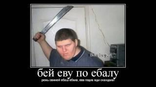 БЕЙ ЕБАЛО ФОТО