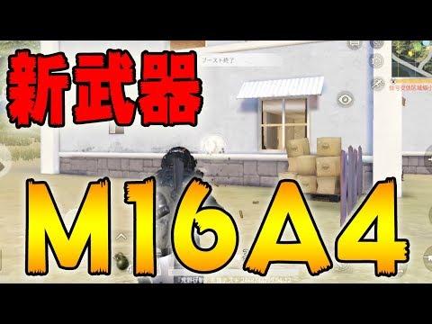 【荒野行動】最新アプデで新武器「M16A4」が追加!唯一の可能性は3点バーストです、性能を徹底検証しました!