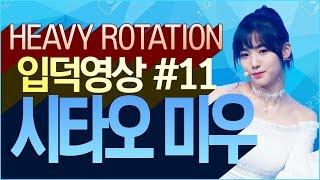 시타오 미우 입덕 뮤비 영상 #11 [Heavy Rotation][ヘビーローテーショ...
