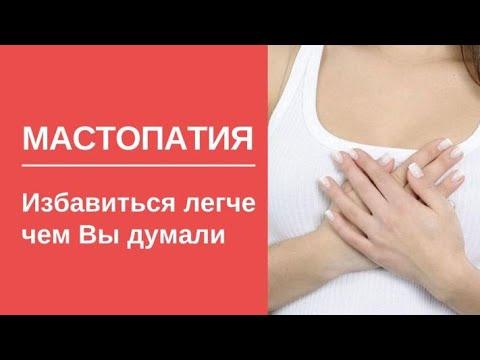 Мастопатия. Узлы в молочной железе. Уплотнения в груди. Это надо знать!