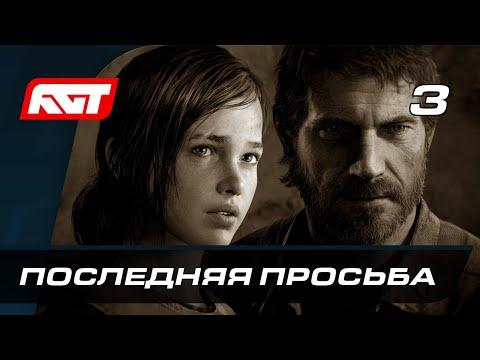 Прохождение The Last of Us Remastered — Часть 3: Последняя просьба