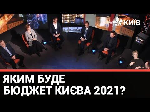 Телеканал Київ: Соціальний захист киян - пріоритет бюджету Києва на 2021 рік - Погоджувальна Рада (02.12.2020)