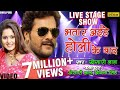 Khesari Lal Yadav का हिट Holi Song | Anjana Singh | LIVE DANCE | भतार अईहे होली | Bhojpuri Holi Song Mp3