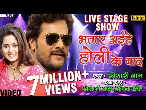 Khesari Lal Yadav का हिट Holi Song | Anjana Singh | LIVE DANCE | भतार अईहे होली | Bhojpuri Holi Song