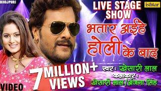 vuclip Khesari Lal Yadav का हिट Holi Song   Anjana Singh   LIVE DANCE   भतार अईहे होली   Bhojpuri Holi Song