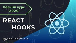 React Hooks - Полный Курс (Про Все Хуки!)