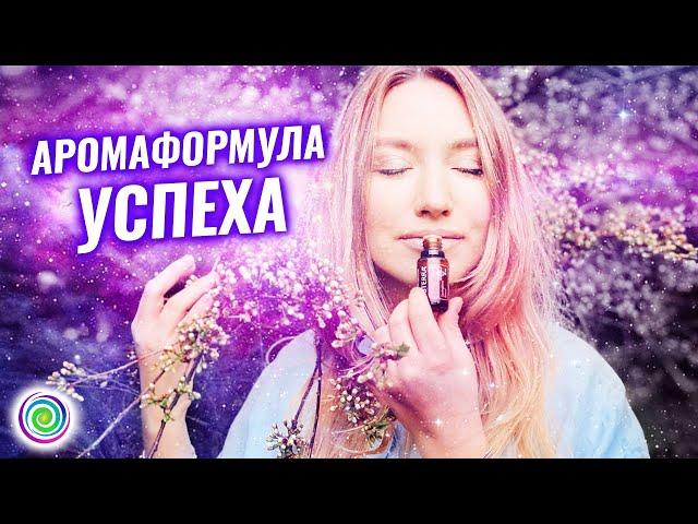 АРОМАФОРМУЛА УСПЕХА – Валентина Майман
