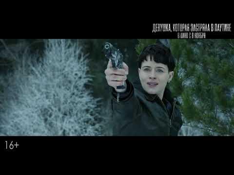 Девушка, которая застряла в паутине - в кино с 8 ноября thumbnail