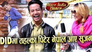 DIDमा तहल्का पिटेर नेपाल आए सुजन-नेपाली भनेर भारतले गर्यो यस्तो व्यवहार| Sujan Marpa Tamang | DID6