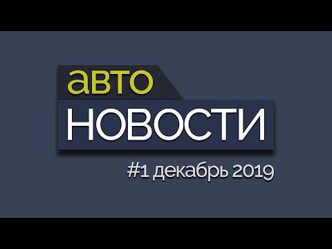Авто Новости: краш-тесты, угоны в Москве, продажи машин, агрегаторы такси, ЭРА ГЛОНАСС Владивосток