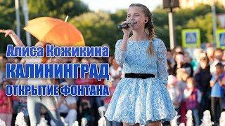 Алиса Кожикина: открытие фонтана в Калининграде (2018)