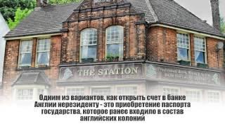 Открыть банковский счет в Англии(Открыть банковский счет в Англии ..., 2015-08-21T12:17:27.000Z)
