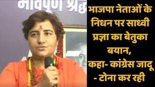 BJP MP Pragya Thakur says Opposition is using 'marak shakti' | The Panchayat