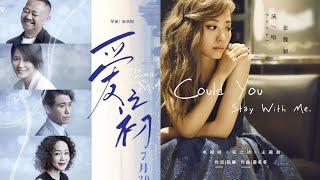 張靚穎《Could You Stay With Me》#重新演繹版 (電視劇《愛之初》主題曲)
