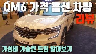 르노삼성 2019년형 QM6 가격 옵션 차량 견적 리뷰 Renault 2019 Koleos Review