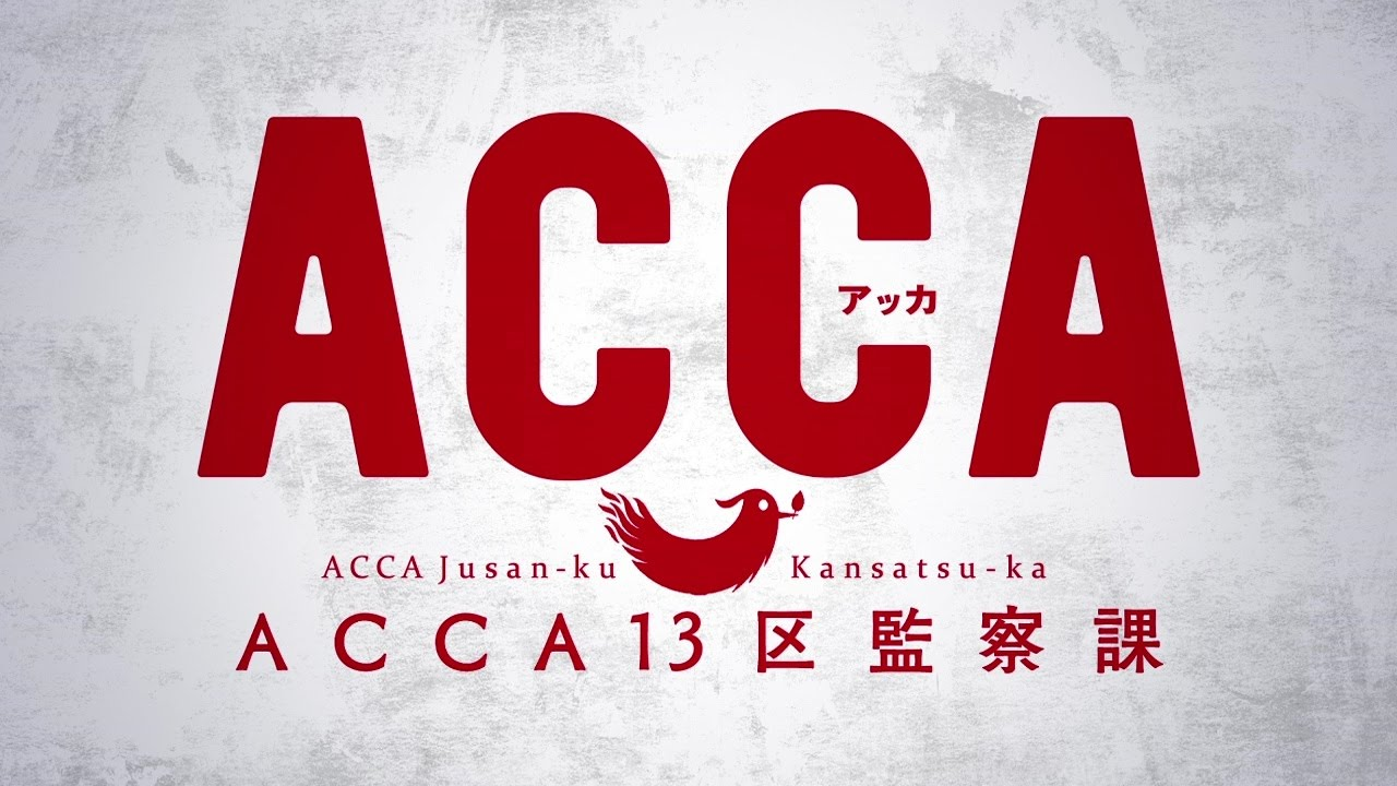 TVアニメ『ACCA13区監察課』PV第...