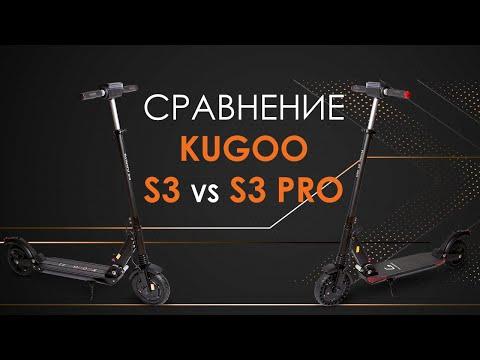 KUGOO S3 и KUGOO S3 PRO - сравнение (детальное)