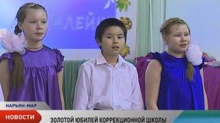 Коррекционная школа Ненецкого округа отметила полувековой юбилей