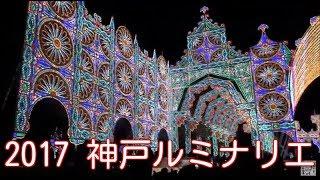 2017 神戸ルミナリエ(Kobe Luminarie) thumbnail