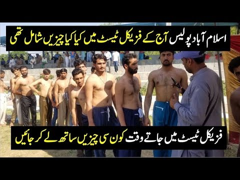 Islamabad Police Physical Test Start | Necessary for Physical Test || Today  ICT Police Physical Test