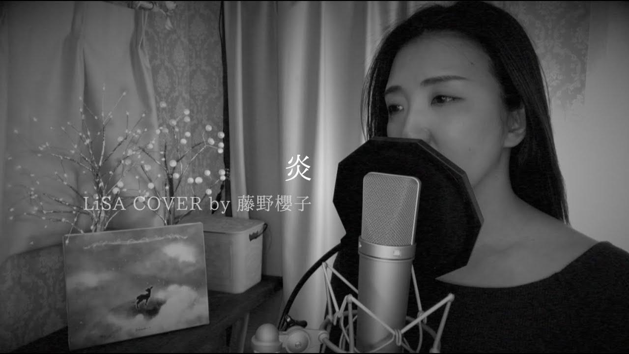 炎/LiSA COVER by 藤野櫻子 a cappella ver.