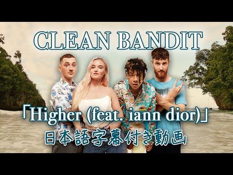 【和訳】Clean Bandit「Higher feat.