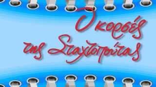 Εκδόσεις ΨΥΧΟΓΙΟΣ -- Ο κορσές της Σταχτοπούτας-Θεοφανία Ανδρονίκου-Βασιλάκη