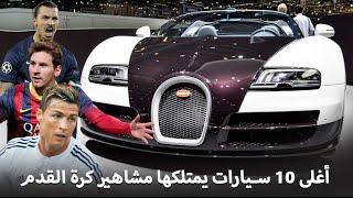 شاهد أغلى 10 سيارات يمتلكها لاعبين كرة القدم