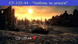 СУ-122-44 -
