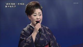 真木柚布子 - 越佐海峡~恋情話