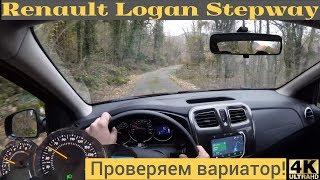 Кроссовер Логан - спокойно едем, обгоняем, топим по горам
